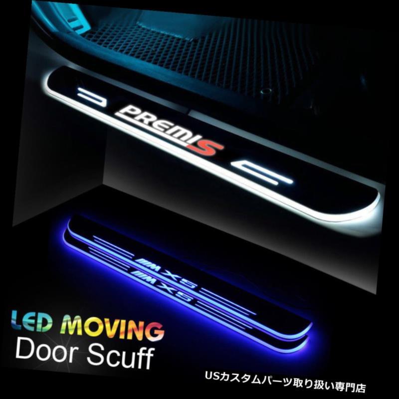LEDステップライト BMW X5 14-2016のためのLEDのドア枠の擦り傷の誘導の多彩な移動ライト LED Door Sill scuff induction Colorful moving light For BMW X5 14-2016
