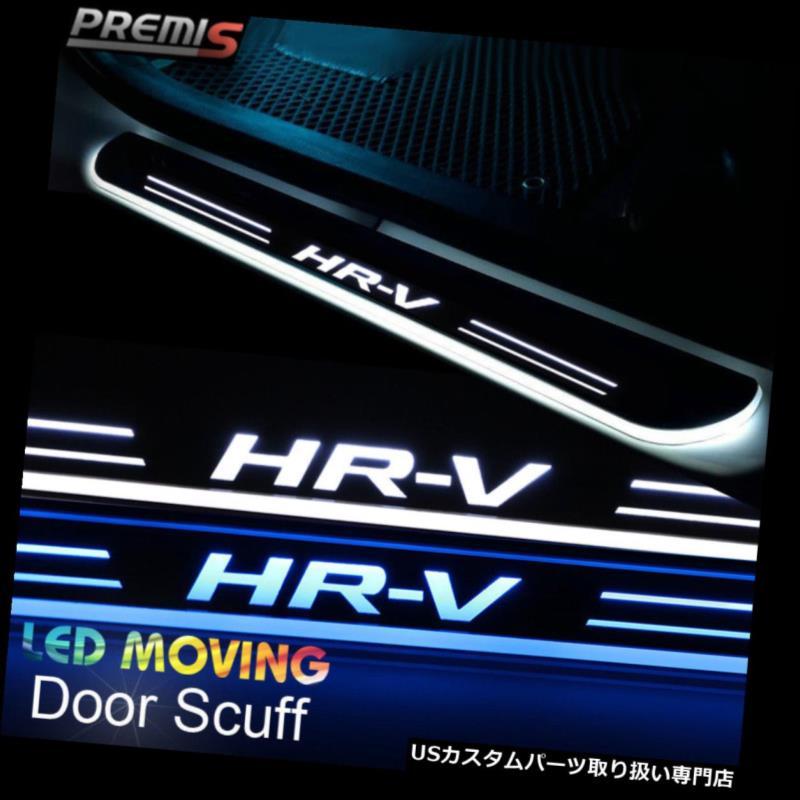 LEDステップライト ホンダHR-V 2014-2016のためのLEDのドアの土台のすり傷の誘導の多彩な移動ライト LED Door Sill scuff induction Colorful moving light For Honda HR-V 2014-2016