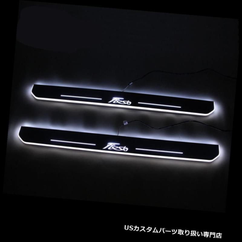 LEDステップライト フォードフィエスタ2013-15のための2x LEDの移動歓迎ライトドアシルスカッフプレートペダル 2x LED Moving Welcome Light Door Sill Scuff Plate Pedal For Ford Fiesta 2013-15