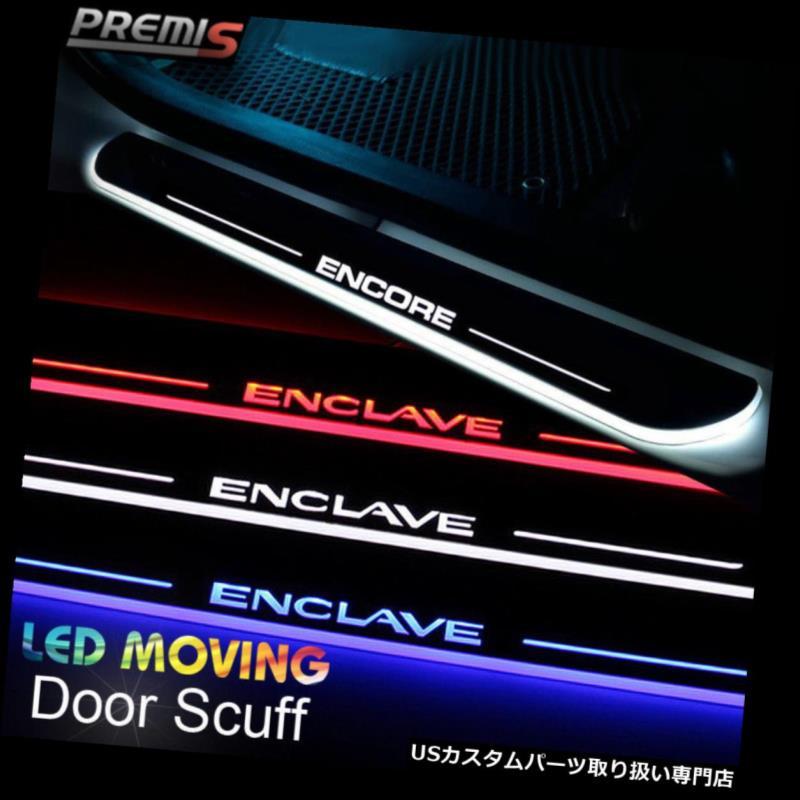 LEDステップライト Buickの飛び地13-15のためのLEDのドアの土台のすり傷の誘導の多彩な移動ライト LED Door Sill scuff induction Colorful moving light For Buick enclave 13-15