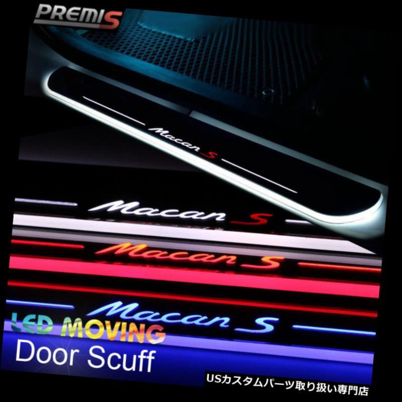 LEDステップライト ポルシェマカン2015-17年のためのLEDのドアの土台のすり傷の誘導の多彩な移動ライト LED Door Sill scuff induction Colorful moving light For Porsche Macan 2015-17