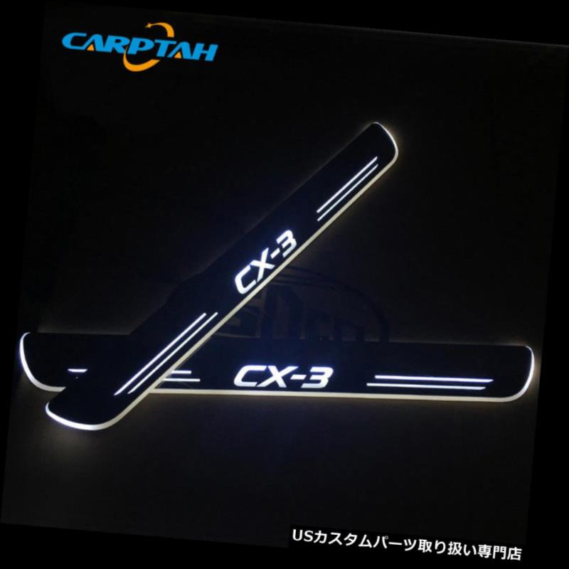 LEDステップライト マツダCX-3 CX3 LED車のスカッフプレートトリムペダルドアシルムービングライト用4PCS 4PCS For Mazda CX-3 CX3 LED Car Scuff Plate Trim Pedal Door Sill Moving Light