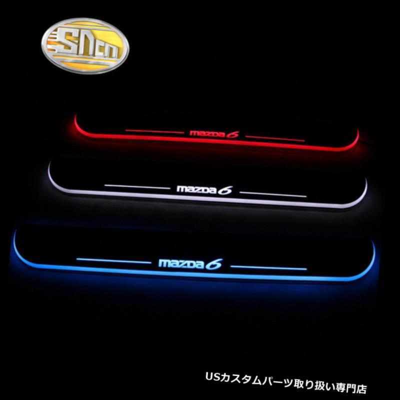 LEDステップライト マツダ6のためのLED車のスカッフプレートトリムペダルLEDの移動ドアの敷居の道ライト LED Car Scuff PlateTrim Pedal LED Moving Door Sill Pathway Light For Mazda 6