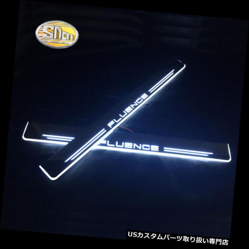 Light Sncn Welcome for LEDルノーフルエンスホワイトライト用ウェルカムドアシルスカッフプレート Door LEDステップライト Sncn Fluence LED Scuff Moving White Sill Plate Renault