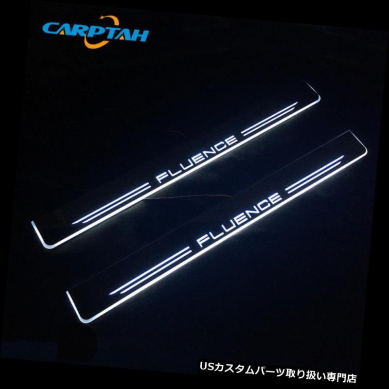 LEDステップライト ルノーフルエンスLED車のスカッフプレートトリムペダルドアシル用ムービングライト 4PCS For Renault Fluence LED Car Scuff Plate Trim Pedal Door Sill Moving Light