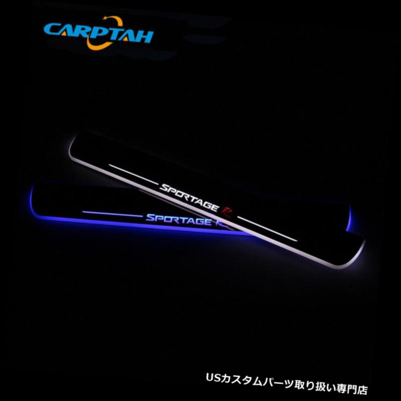 LEDステップライト Kia Sportage LED車用スカッフプレートトリムペダルドア敷居移動ウェルカムライト For Kia Sportage LED Car Scuff Plate Trim Pedal Door Sill Moving Welcome Light