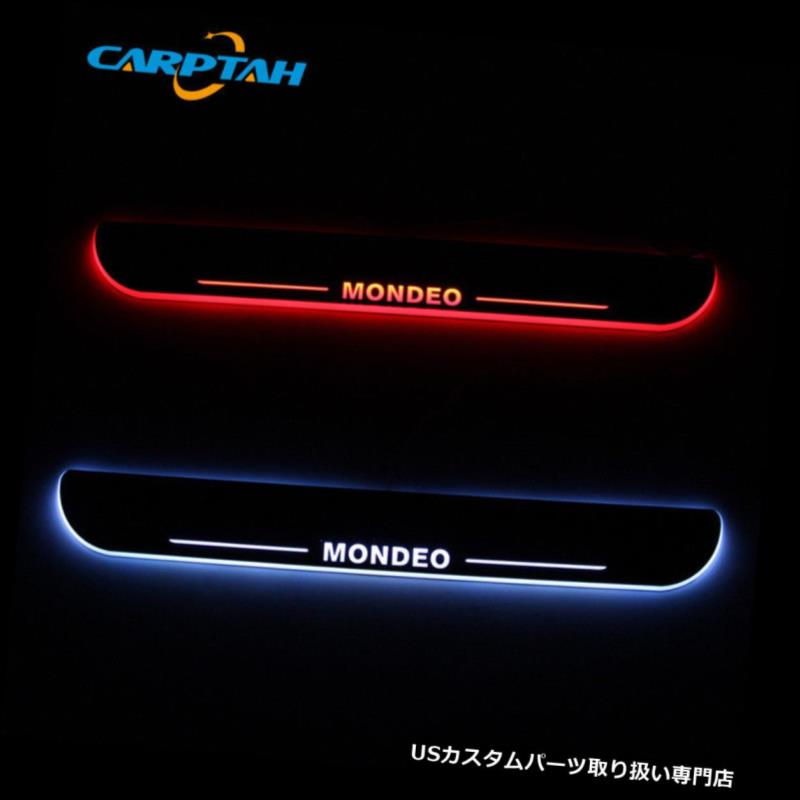 LEDステップライト フォードモンデオLED車のスカッフプレートトリムペダルドア敷居移動ウェルカムライト For Ford Mondeo LED Car Scuff Plate Trim Pedal Door Sill Moving Welcome Light