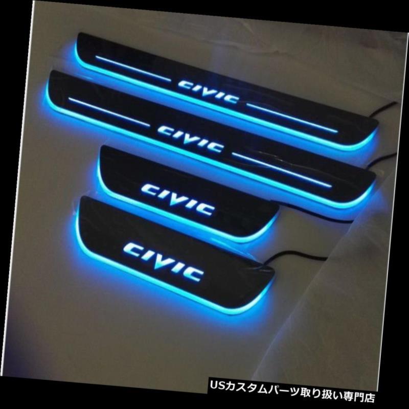 LEDステップライト 4個はホンダシビックムービングライトドアスカッフプレートペダル用ドアシルを導きました 4 pcs Led door sill for Honda Civic moving light door scuff plate pedal