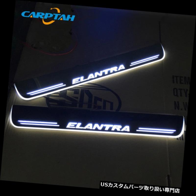 LEDステップライト ヒュンダイElantra LED車のスカッフプレートトリムペダルドアシルムービングライトのための4PCS 4PCS For Hyundai Elantra LED Car Scuff Plate Trim Pedal Door Sill Moving Light