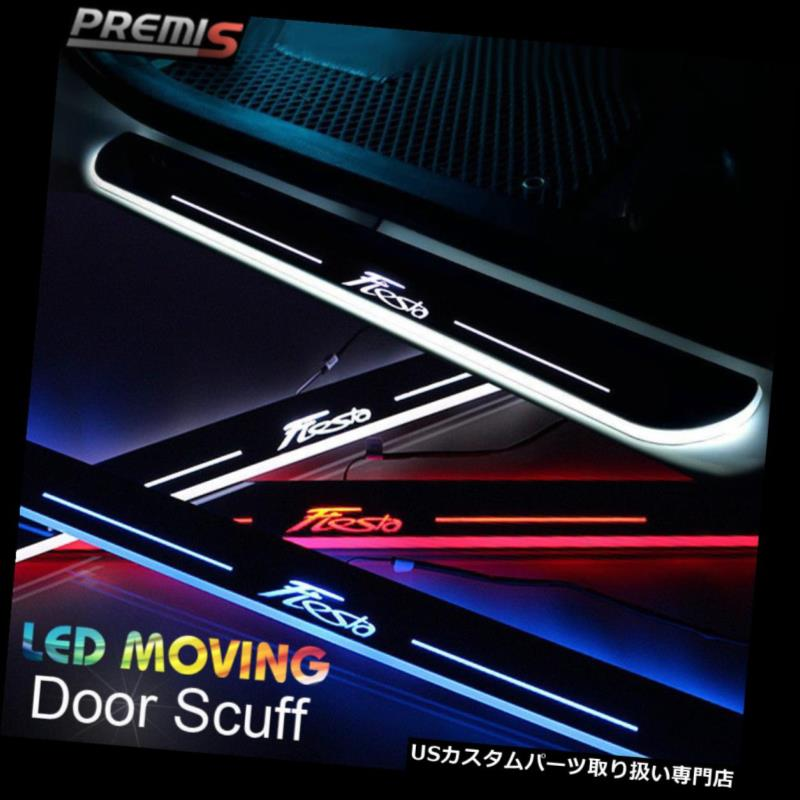 LEDステップライト フォードのフェスタ2009-13年のためのLEDのドアの土台のすり傷の誘導の多彩な移動ライト LED Door Sill scuff induction Colorful moving light For Ford Fiesta 2009-13