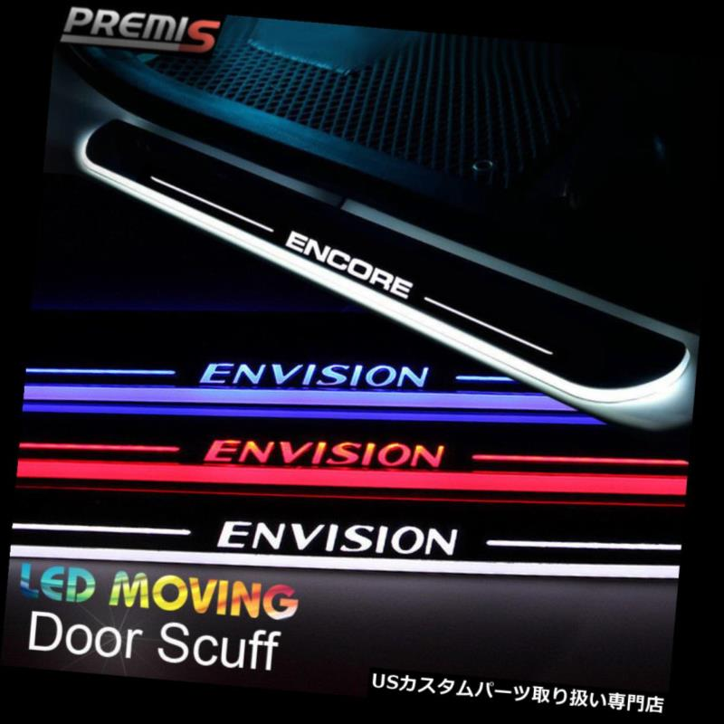 LEDステップライト Buick Envision 16 17のためのLEDのドア敷居の損傷の誘導の多彩な移動ライト LED Door Sill scuff induction Colorful moving light For Buick Envision 16 17