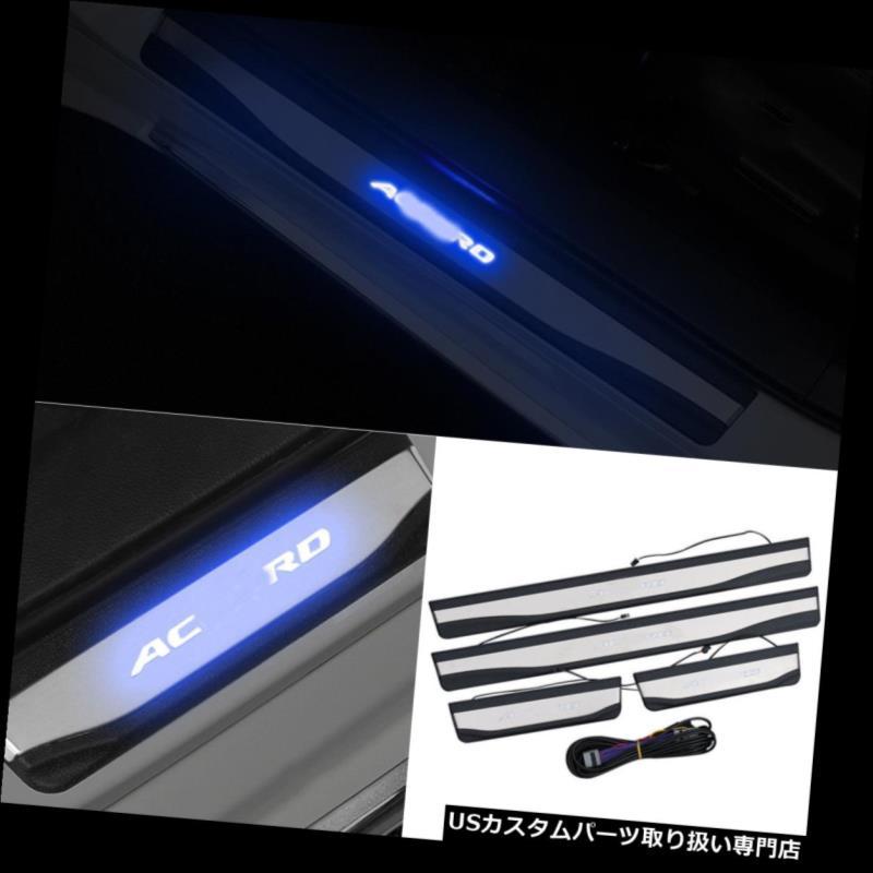 LEDステップライト Honda Accord 2018のためのLEDの移動歓迎の軽いドアの土台の傷の版のペダル4pcs LED Moving Welcome Light Door Sill Scuff Plate Pedal 4pcs For Honda Accord 2018