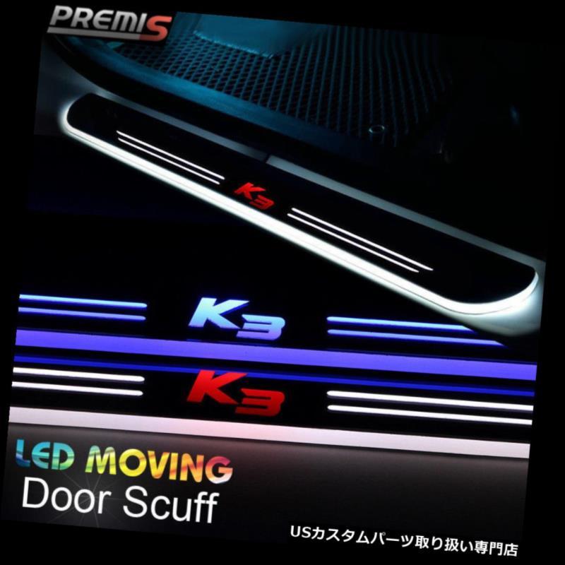LEDステップライト KIA K3 2012-14のためのLEDのドア枠のこすり傷誘導カラフルなムービングライト LED Door Sill scuff induction Colorful moving light For KIA K3 2012-14