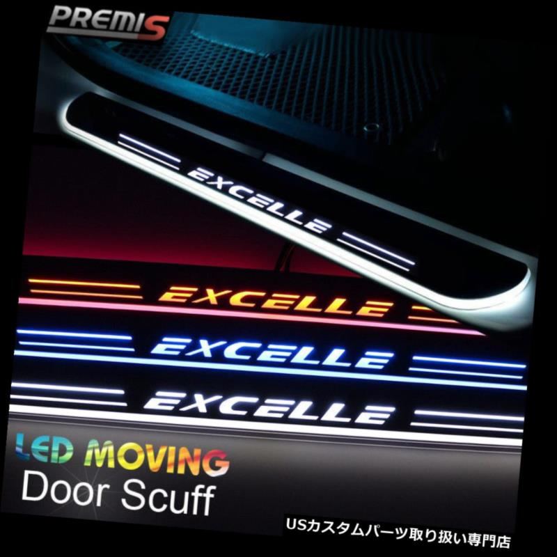 LEDステップライト Buick Excelle GT 15用LEDドア敷居擦り傷誘導カラフルなムービングライト -  LED Door Sill scuff induction Colorful moving light For Buick Excelle GT 15-