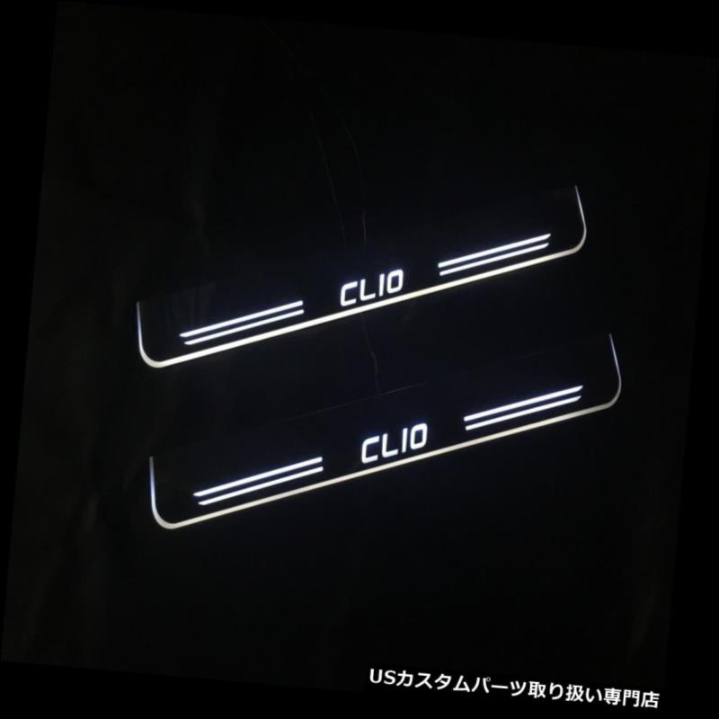 Sill for Welcome Scuff Renault LED移動歓迎ドアシルスカッフプレート用ルノークリオホワイトライト4本 Moving 4pcs Sncn Sncn White Door Light Clio LEDステップライト LED Plate