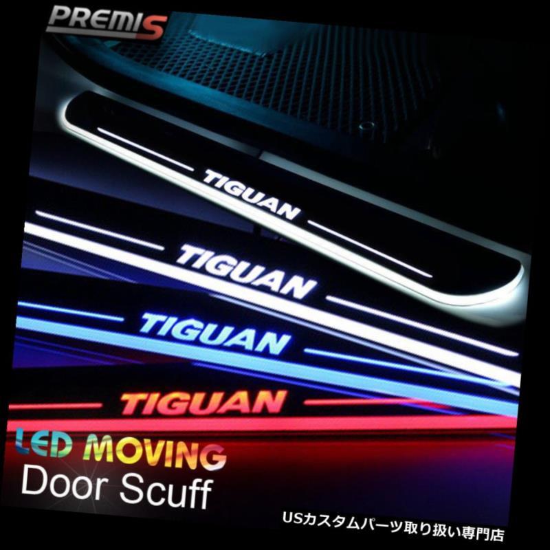 LEDステップライト フォルクスワーゲンTiguan13-のためのLEDのドアの土台のすり減りの誘導の多彩な移動ライト -  LED Door Sill scuff induction Colorful moving light For Volkswagen Tiguan13-
