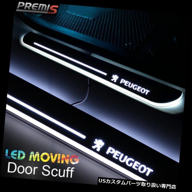 LEDステップライト プジョー308のためのLEDのドアの土台のこすり傷の誘導の多彩なムービングライト14-15 LED Door Sill scuff induction Colorful moving light For Peuge 308 14-15