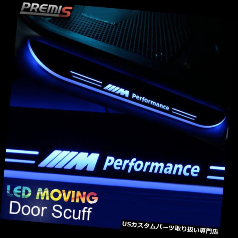 LEDステップライト BMW X1 2008-15のためのLEDのドア敷居の損傷の誘導の多彩な移動ライト LED Door Sill scuff induction Colorful moving light For BMW X1 2008-15