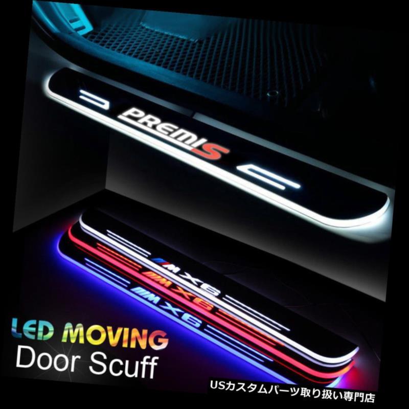LEDステップライト BMW X6 14-16のためのLEDのドア枠のこすり傷の誘導の多彩なムービングライト LED Door Sill scuff induction Colorful moving light For BMW X6 14-16