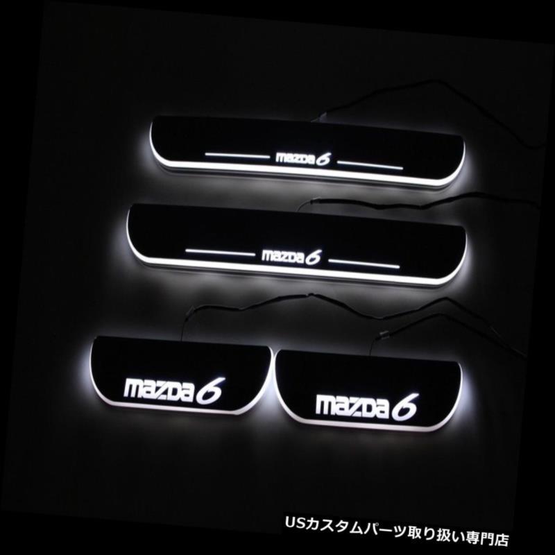 LEDステップライト マツダ6 LEDムービングライトドアスカッフプレートペダル用1セット4個LEDドアシル 1set 4 pcs LED Door Sill for Mazda 6 LED Moving Light Door Scuff Plate Pedal