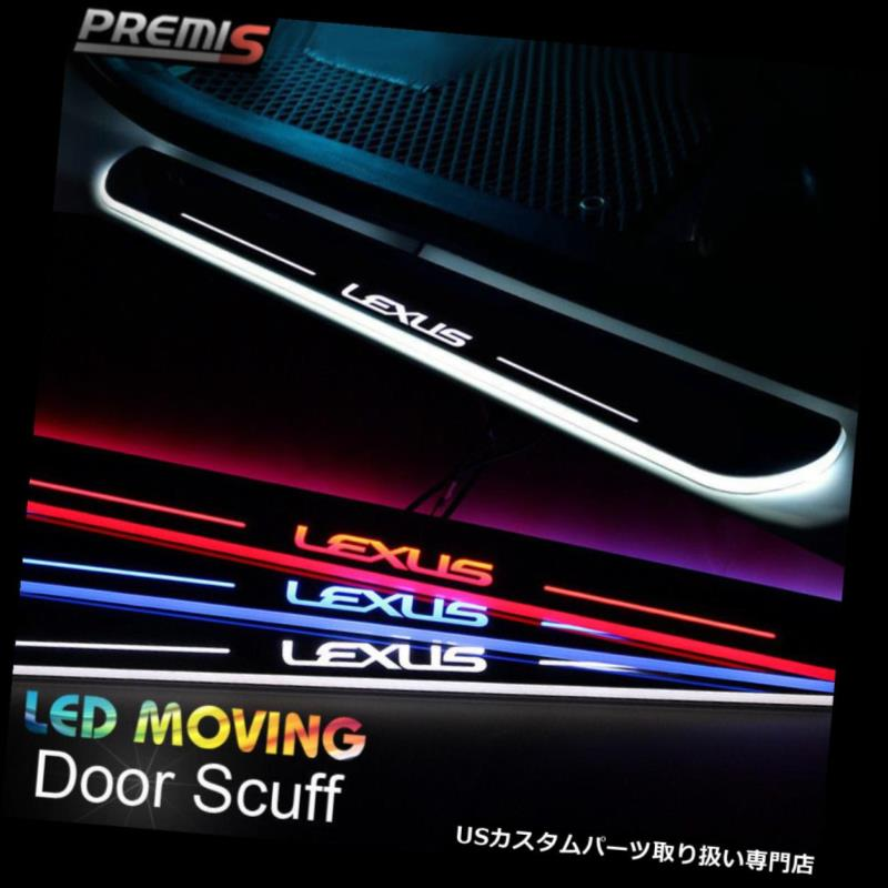 LEDステップライト レクサスIS250 350 13のためのLEDのドア敷居の損傷の誘導カラフルなムービングライト13- LED Door Sill scuff induction Colorful moving light For Lexus IS250 350 13-