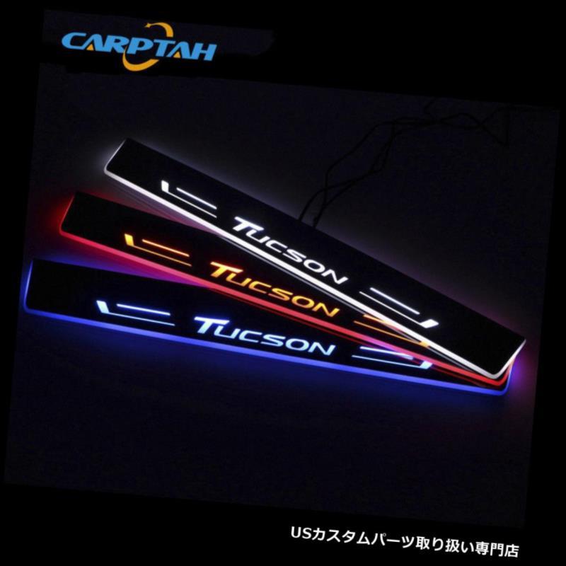 LEDステップライト ヒュンダイツーソンLED車のスカッフプレートトリムペダルドアシルムービングライトのための4PCS 4PCS For Hyundai Tucson LED Car Scuff Plate Trim Pedal Door Sill Moving Light