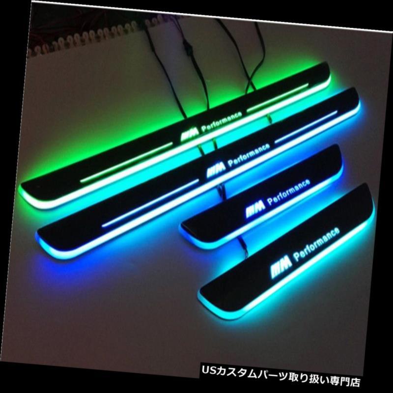 LEDステップライト BMW 3シリーズ07-12 4PCSのためのLEDのドアの土台のすり傷の誘導の多彩な移動ライト LED Door Sill scuff induction Colorful moving light for BMW 3 series 07-12 4PCS