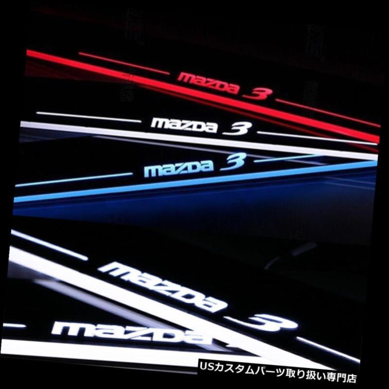 Pedal Mazda LEDステップライト マツダ3のための2014-2015年車LEDの移動歓迎ライトドアシルスカッフプレートペダル Plate Lights 2014-2015 Sill Scuff 3 Moving Car Door For LED Welcome