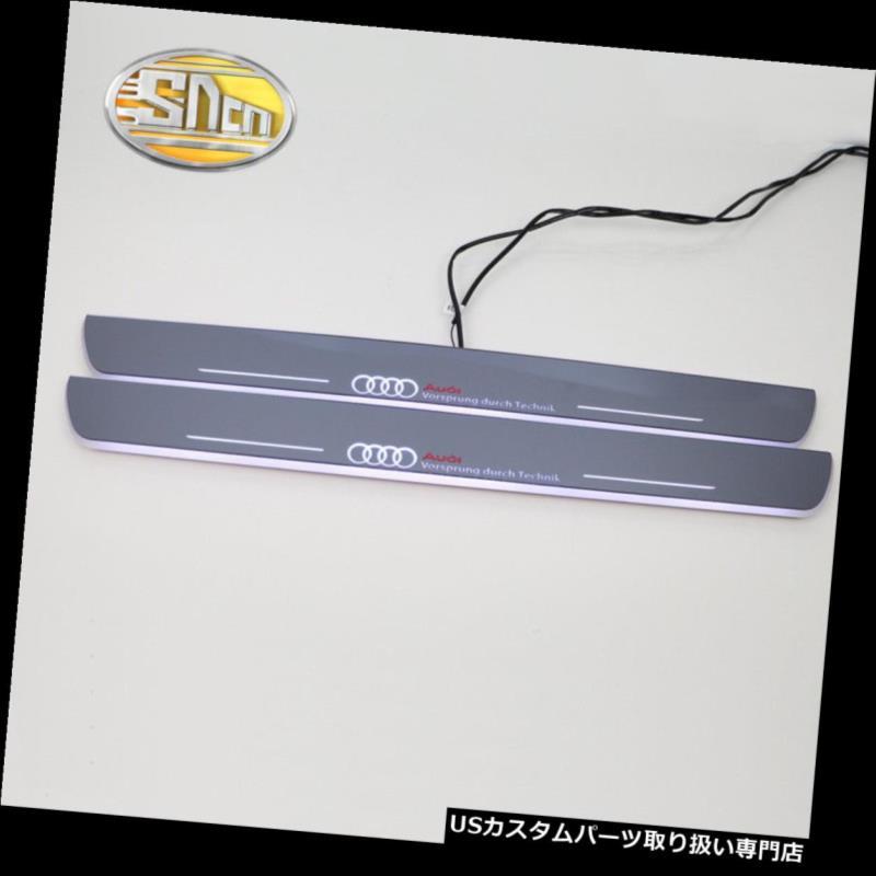 LEDステップライト Audi A5のためのLED車のスカッフプレートトリムペダルLEDドアシル敷居ライト LED Car Scuff Plate Trim Pedal LED Door Sill Pathway Light For Audi A5