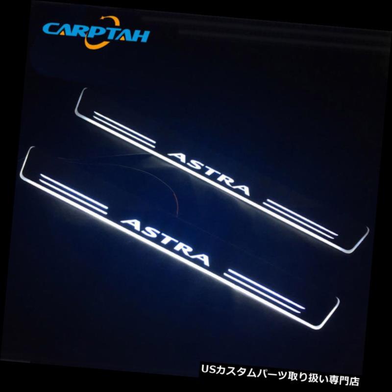 LEDステップライト オペルアストラLED車のスカッフプレートトリムペダルLEDドアシルムービングライトのための4PCS 4PCS For Opel Astra LED Car Scuff Plate Trim Pedal LED Door Sill Moving Light