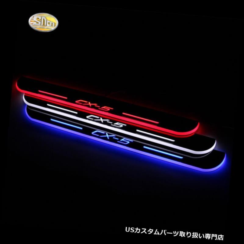 LEDステップライト マツダCX-5 2014 2015年の移動導かれたドアのスカッフプレートペダルの前部のための導かれたドアシル Led door sill for Mazda CX-5 2014 2015 Moving Led door scuff plate pedal Front