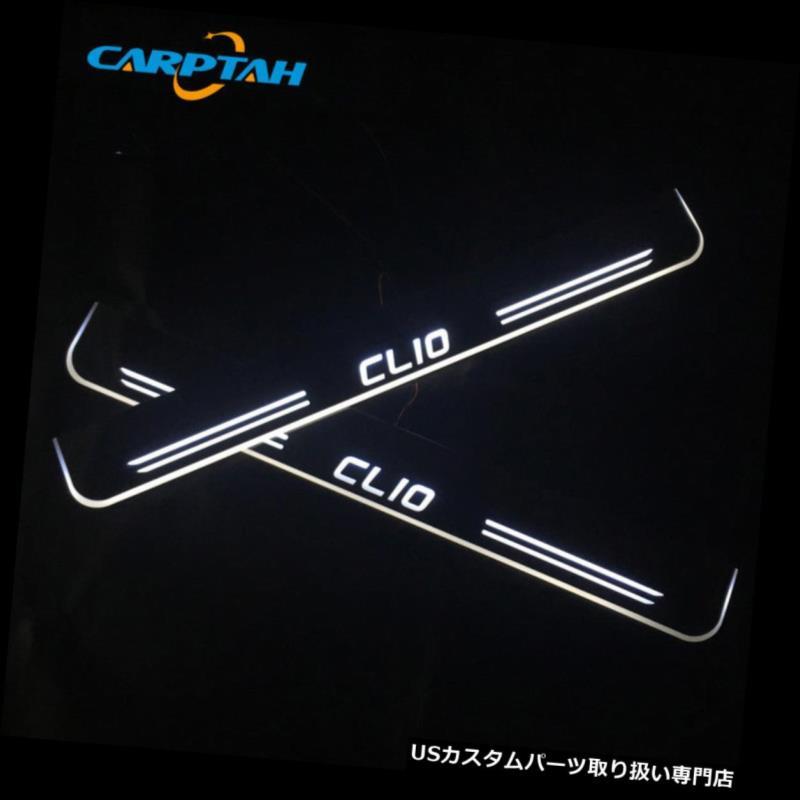 LEDステップライト ルノークリオ4 IV LEDカースカフプレートトリムペダルLEDドアシル用ムービングライト For Renault Clio 4 IV LED Car Scuff Plate Trim Pedal LED Door Sill Moving Light