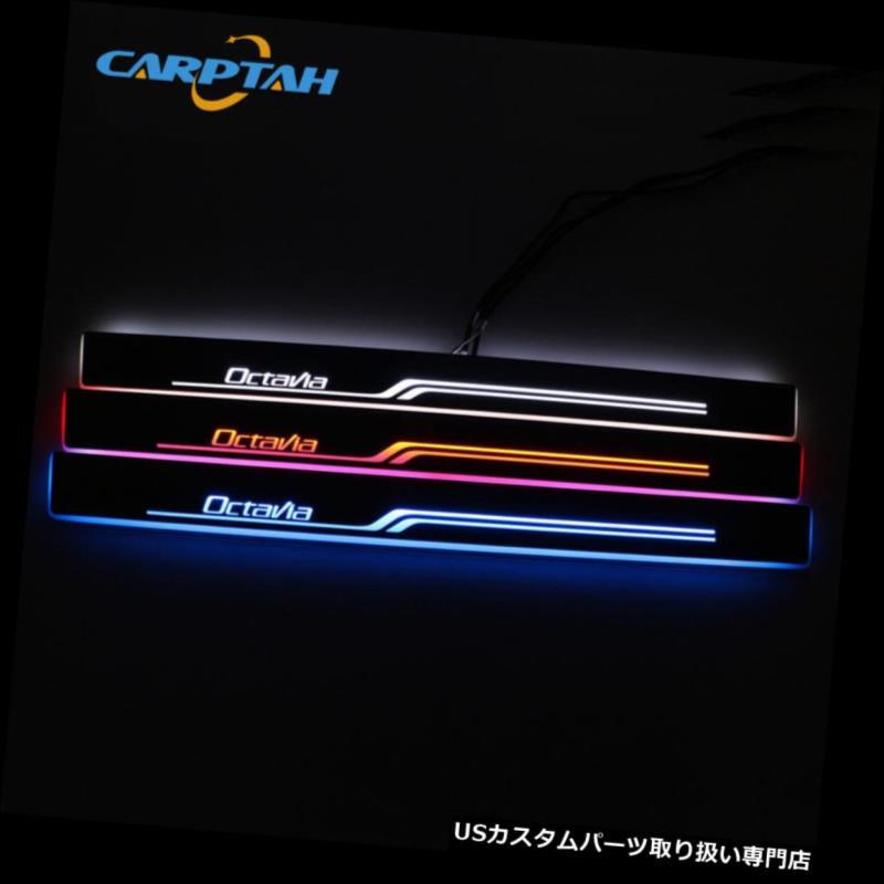 LEDステップライト Skoda Octavia LEDカースカフプレートトリムペダルLEDドアシル用ムービングライト 4PCS For Skoda Octavia LED Car Scuff Plate Trim Pedal LED Door Sill Moving Light