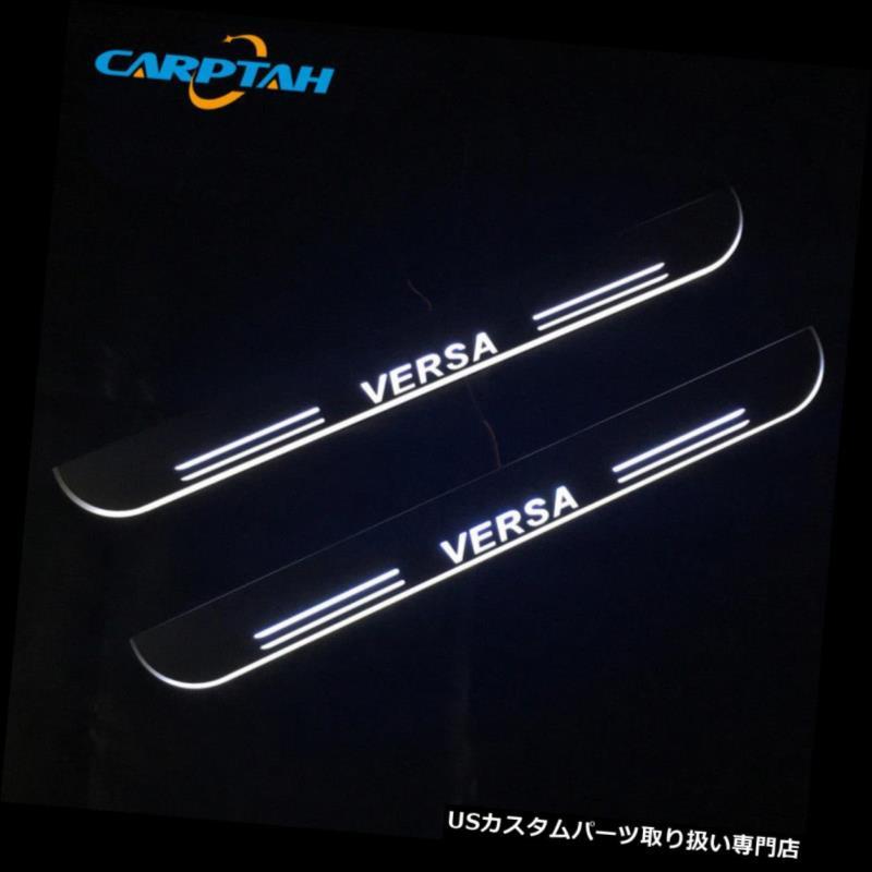 LEDステップライト 日産Versa LED車のスカッフプレートトリムペダルLEDドアシルムービングライトのための4PCS 4PCS For Nissan Versa LED Car Scuff Plate Trim Pedal LED Door Sill Moving Light