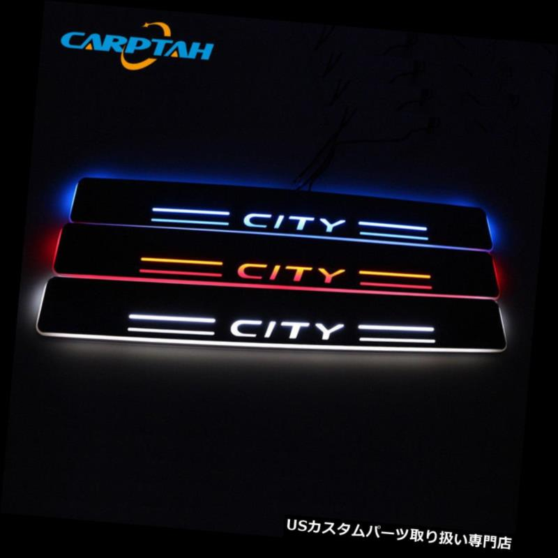 LEDステップライト ホンダシティLED車のスカッフプレートトリムペダルLEDドアシルムービングライト用4PCS 4PCS For Honda City LED Car Scuff Plate Trim Pedal LED Door Sill Moving Light