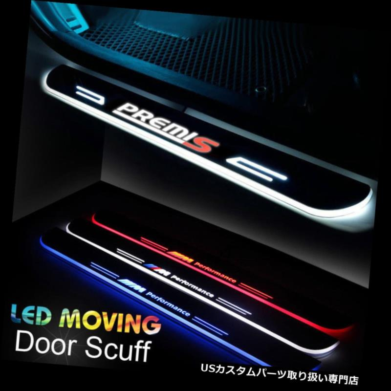 LEDステップライト BMW 4シリーズF33 14-16のためのLEDのドア敷居の損傷の誘導の多彩な移動ライト LED Door Sill scuff induction Colorful moving light For BMW 4-Series F33 14-16