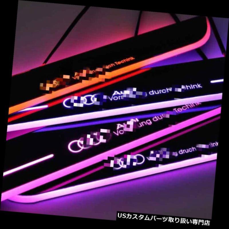 LEDステップライト Audi Q3 2013-2015年のための4PCS LEDのドアの土台のすり傷の誘導の多彩な移動ライト 4PCS LED Door Sill scuff induction Colorful moving light For Audi Q3 2013-2015