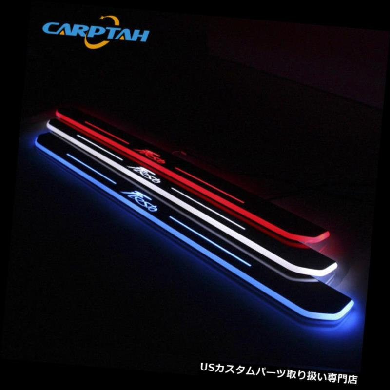 LEDステップライト フォードフィエスタLED車用スカッフプレートトリムペダルドア敷居移動ウェルカムライト For Ford Fiesta LED Car Scuff Plate Trim Pedal Door Sill Moving Welcome Light