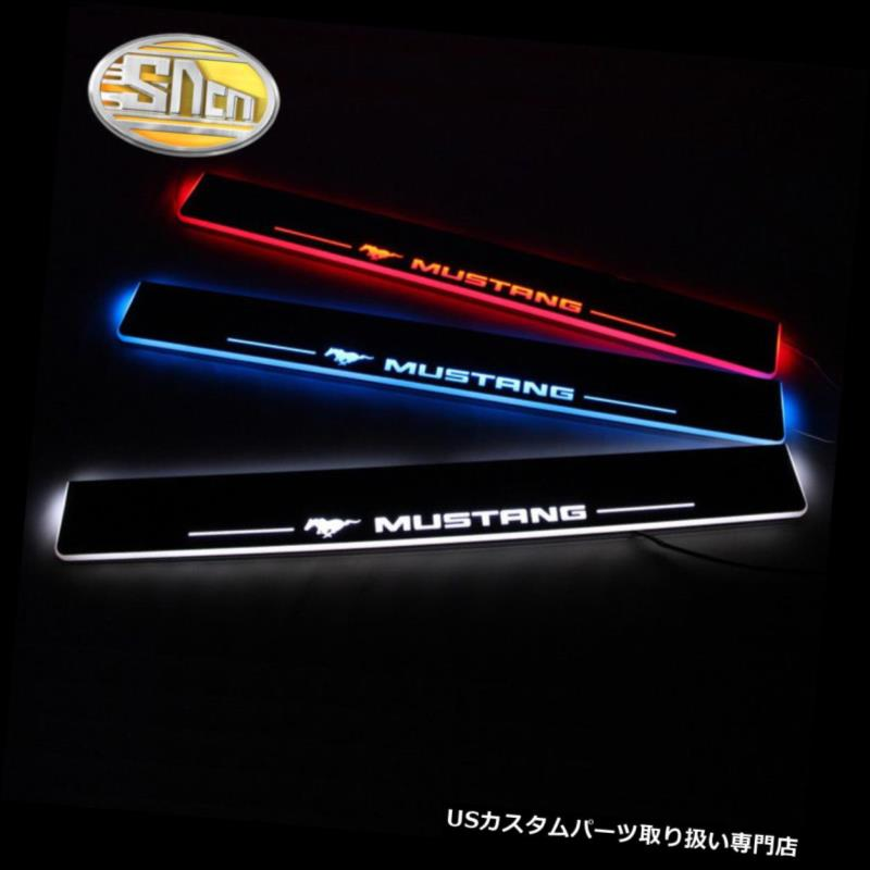 LEDステップライト フォードマスタング移動LED車のスカッフプレートトリムペダルドア敷居経路ライト For Ford Mustang Moving LED Car Scuff Plate Trim Pedal Door Sill Pathway Light