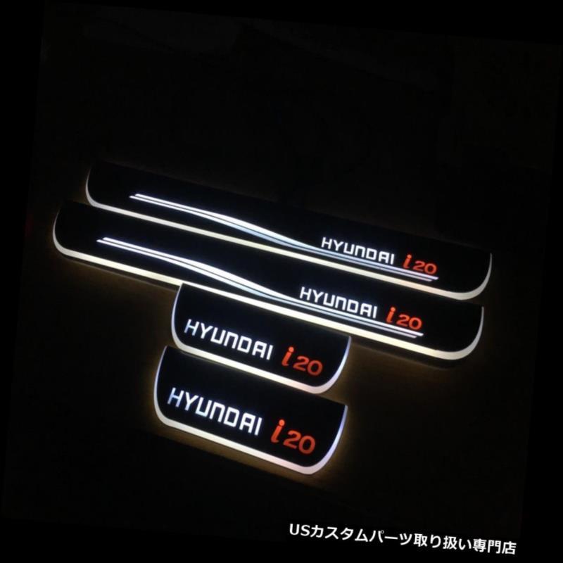 LEDステップライト ヒュンダイI20 2015ムービングライトドアスカッフプレートペダルのための導かれたドアシル Led door sill for Hyundai I20 2015 moving light door scuff plate pedal