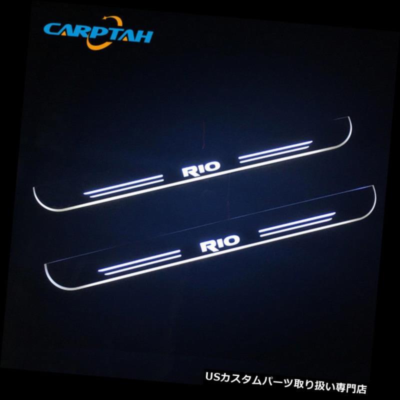 LEDステップライト Kia Rio LED車のスカッフプレートトリムペダルドア敷居移動ウェルカムライト用4PCS 4PCS For Kia Rio LED Car Scuff Plate Trim Pedal Door Sill Moving Welcome Light