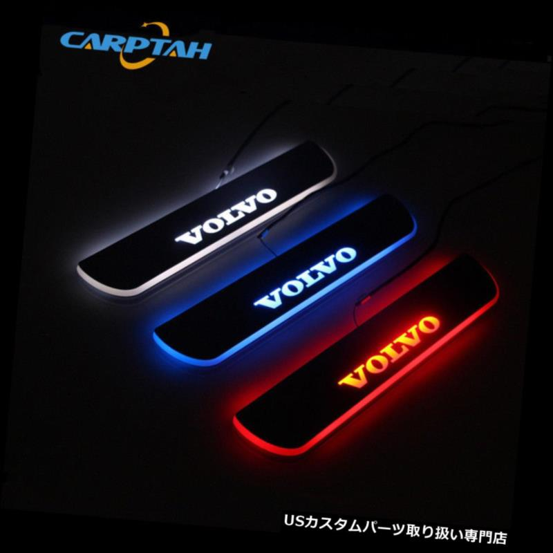 LEDステップライト ボルボS60用LED車のスカッフプレートトリムペダルLEDドアシル移動ウェルカムライト For Volvo S60 LED Car Scuff Plate Trim Pedal LED Door Sill Moving Welcome Light