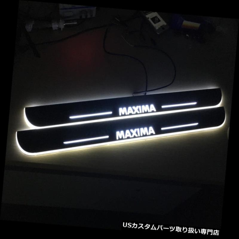 LEDステップライト 日産マキシマ2016年のSncn LED移動歓迎ドアシルスカッフプレート Sncn LED Moving Welcome Door Sill Scuff Plate for Nissan MAXIMA 2016