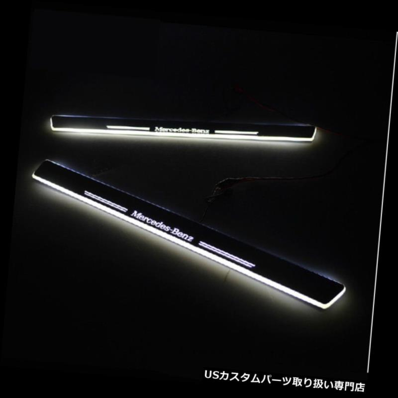 LEDステップライト ベンツCLS 2012-2015年のための2x LEDの移動ライトドアの土台の傷の版のペダル 2x LED Moving Light Door Sill Scuff Plate Pedal For Mercedes Benz CLS 2012-2015