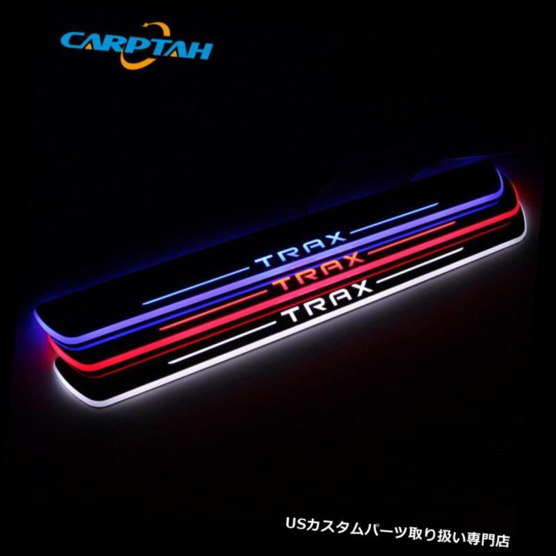 LEDステップライト シボレーTrax LED車のスカッフプレートトリムペダルドアシルムービングライト用4PCS 4PCS For Chevrolet Trax LED Car Scuff Plate Trim Pedal Door Sill Moving Light