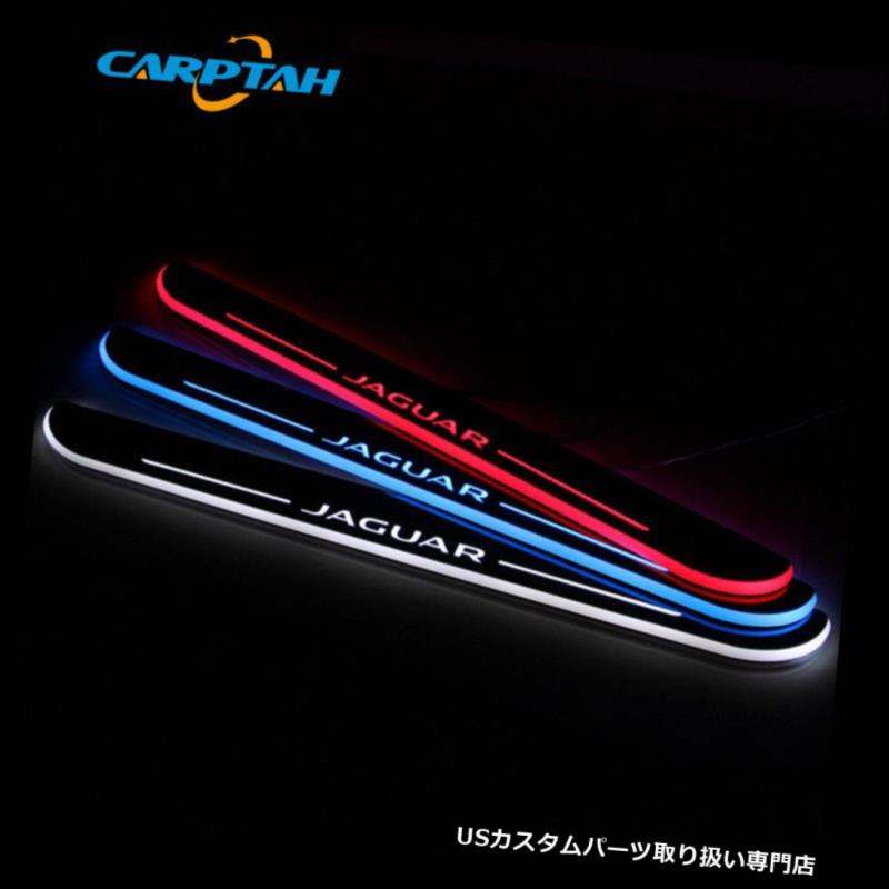 LEDステップライト 4PCS用ジャガーXF LED車のスカッフプレートトリムペダルドアシル移動ようこそライト 4PCS For Jaguar XF LED Car Scuff Plate Trim Pedal Door Sill Moving Welcome Light