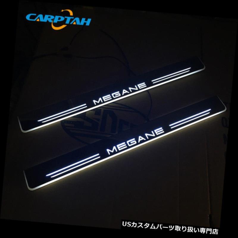 LEDステップライト ルノーメガネLED車のスカッフプレートトリムペダルドアシルムービングライト用4PCS 4PCS For Renault Megane LED Car Scuff Plate Trim Pedal Door Sill Moving Light