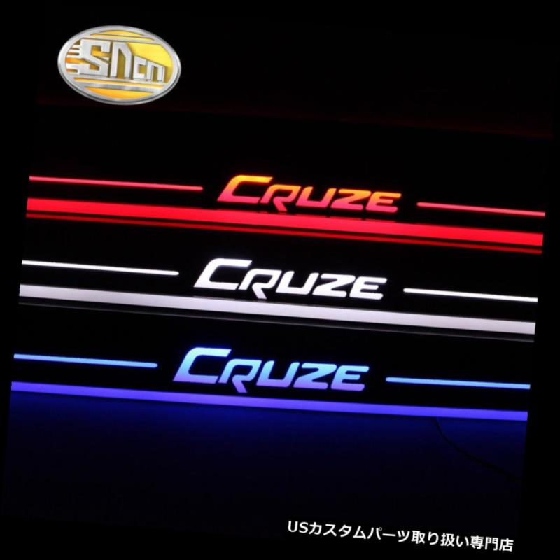 LEDステップライト シボレークルーズのためのLED車のスカッフプレートトリムペダルLEDドアシル敷居ライト LED Car Scuff Plate Trim Pedal LED Door Sill Pathway Light For Chevrolet Cruze