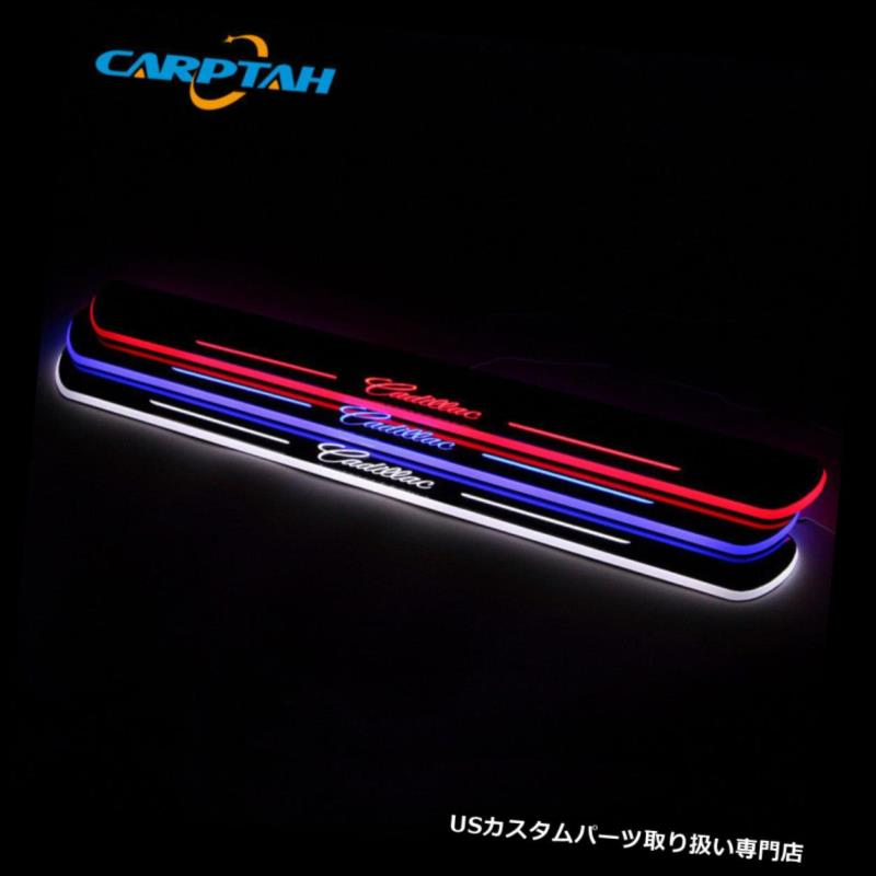 LEDステップライト キャデラックXTS LED車用スカッフプレートトリムペダルドア敷居移動ウェルカムライト For Cadillac XTS LED Car Scuff Plate Trim Pedal Door Sill Moving Welcome Light
