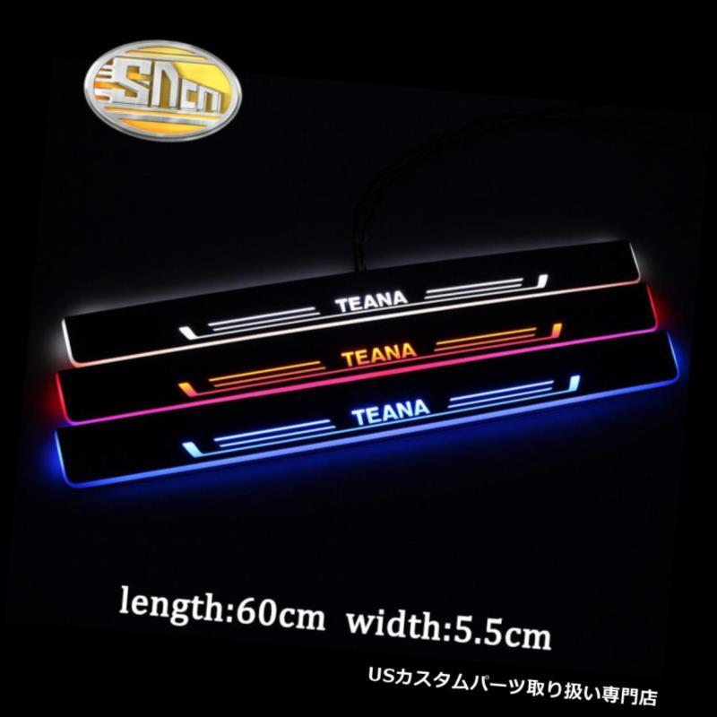 LEDステップライト 日産ティーアナアルティマ2013-2016年のSncn LED移動歓迎ドアシルスカッフプレート Sncn LED Moving Welcome Door Sill Scuff Plate for Nissan Teana Altima 2013-2016